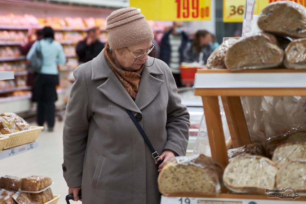 магазин Ашан хлеб пенсионер
