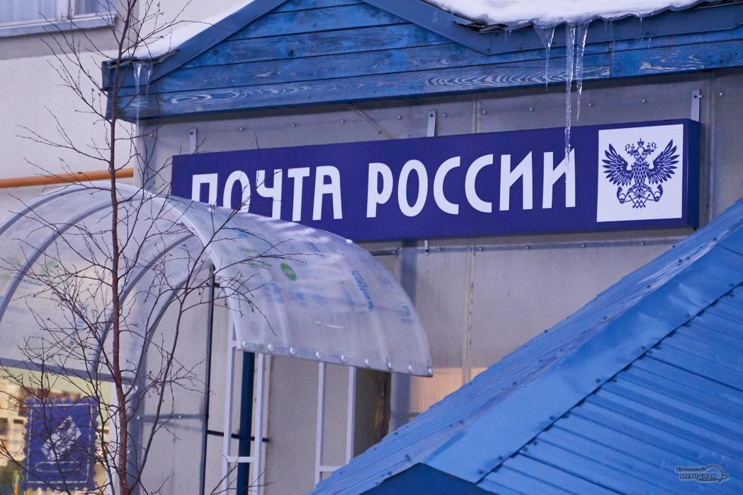 почта россии вывеска входная группа