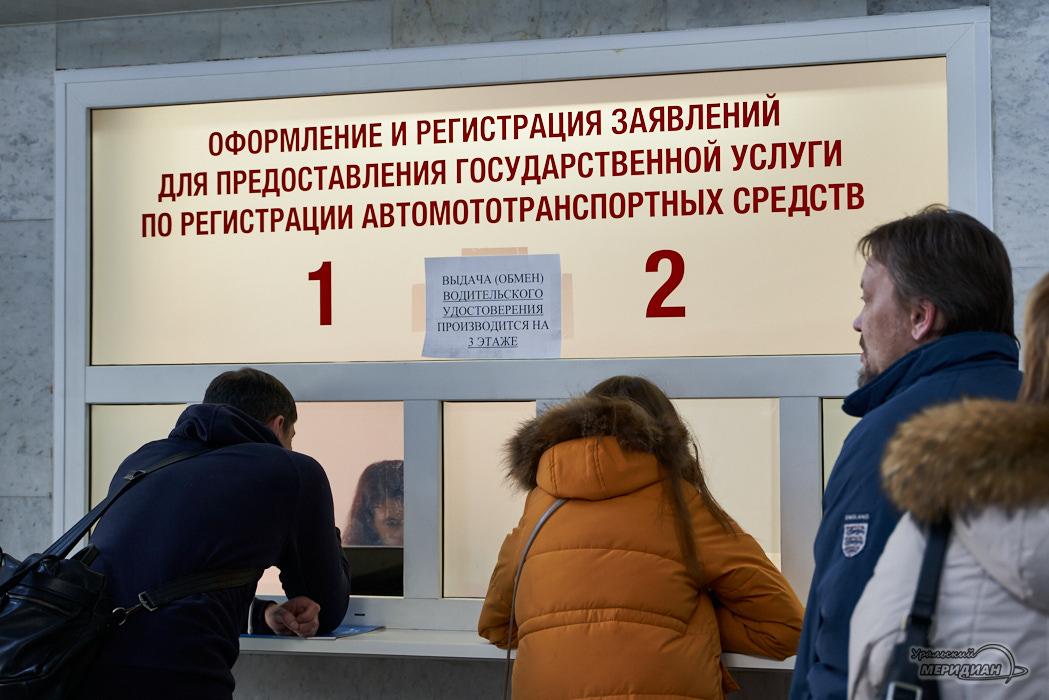 регистрационный отдел ГИБДД