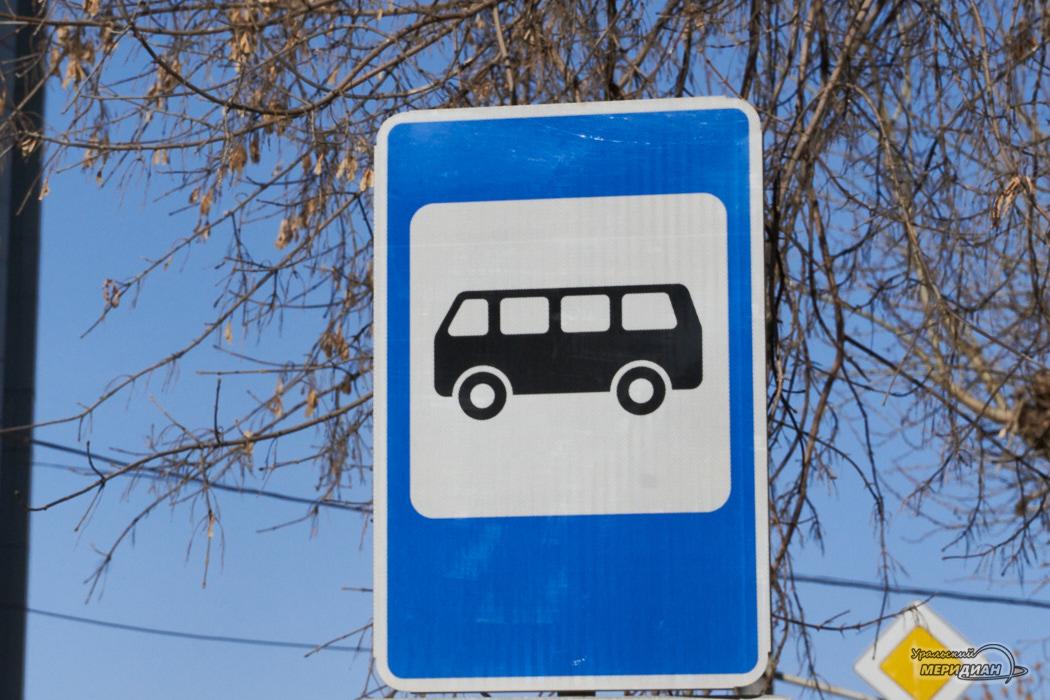 знак остановка автобуса