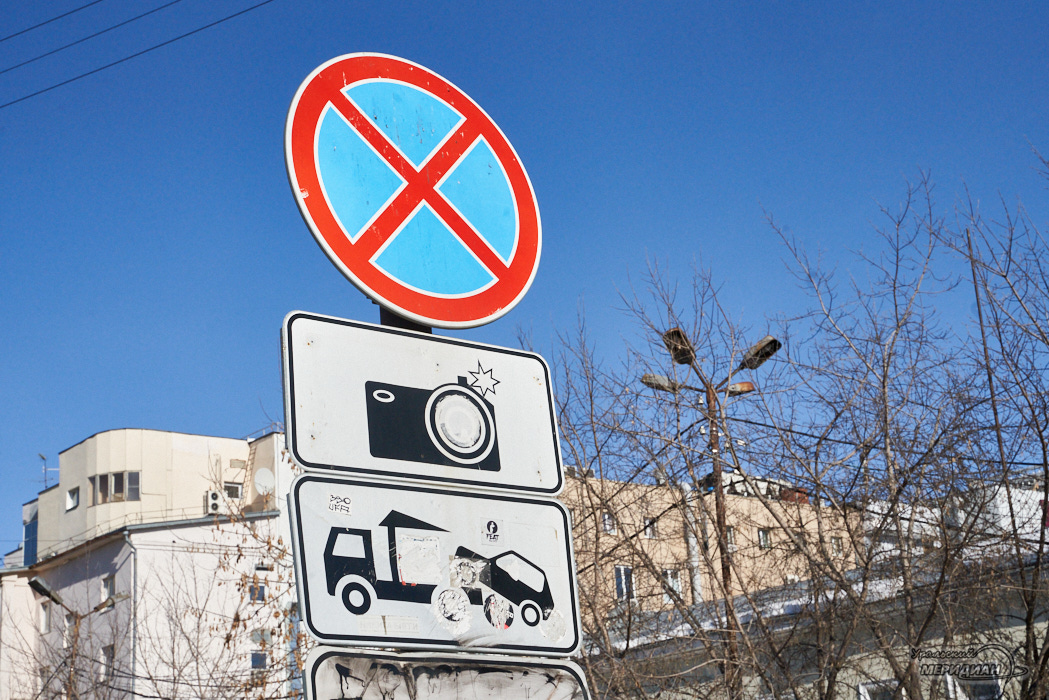 знак парковка запрещена