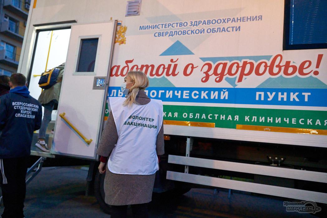 Вакцинация волонтер