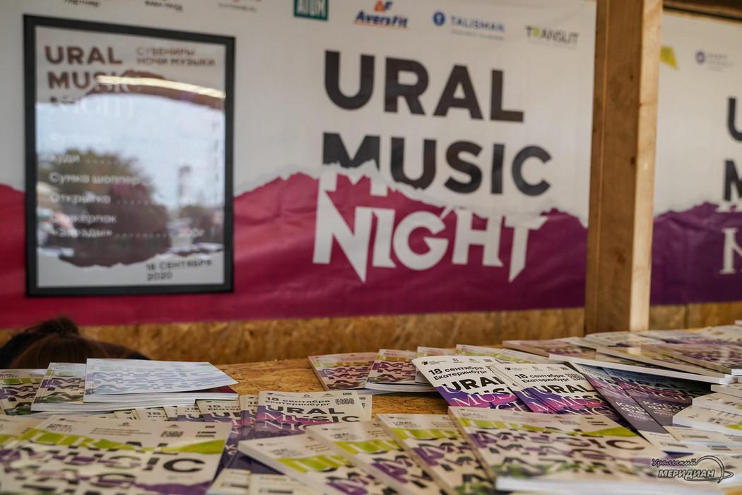 Уральская ночь музыки 2020 плотинка