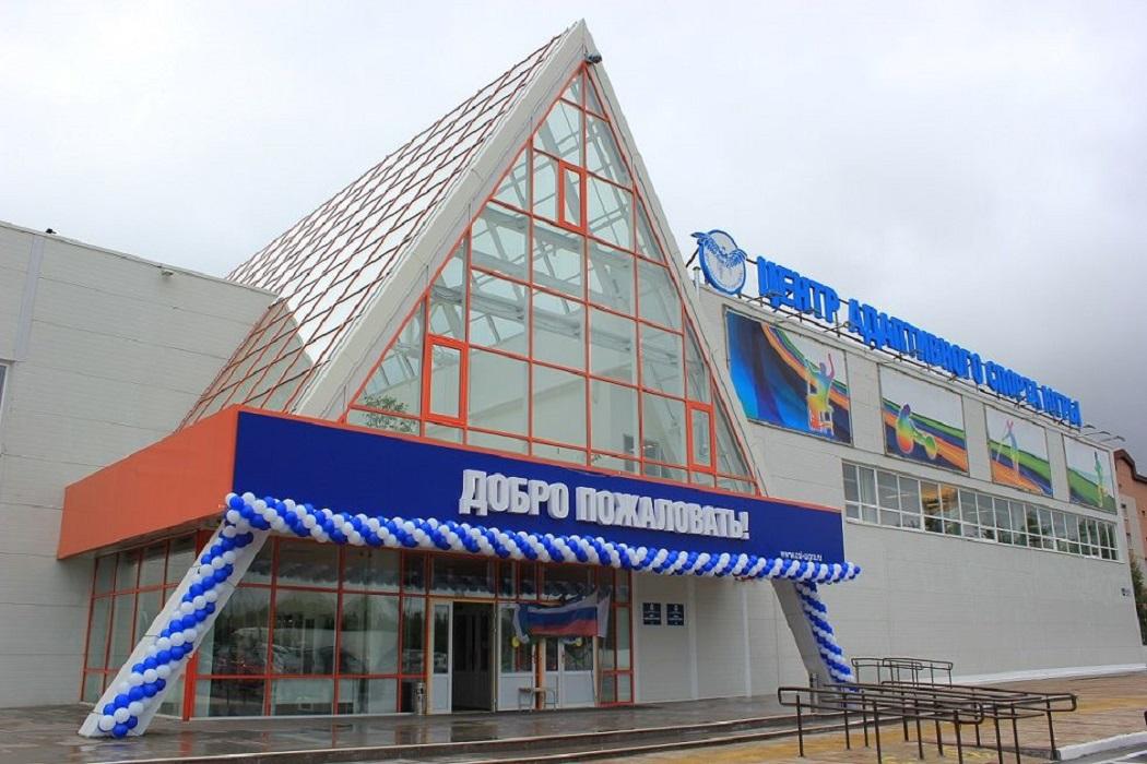 Здание Центра адаптивного спорта в Югре признали одним из лучших в стране