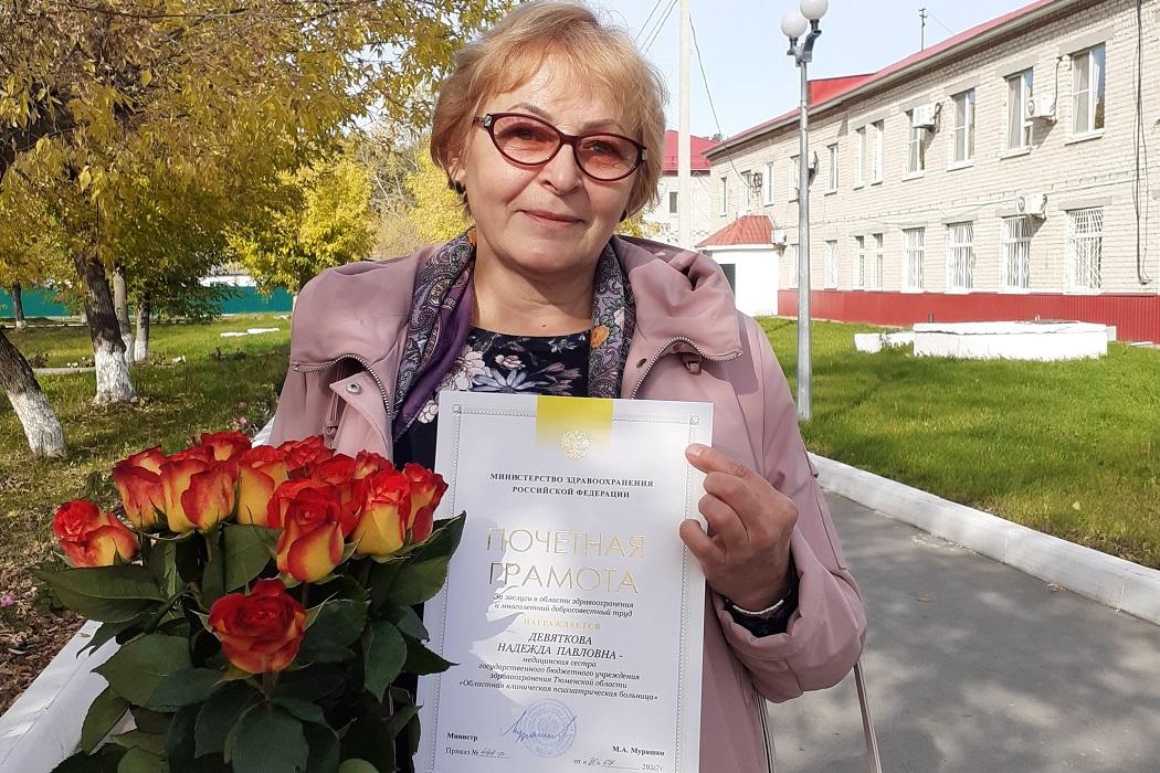 Тюменский врач награждена Почётной грамотой Минздрава РФ