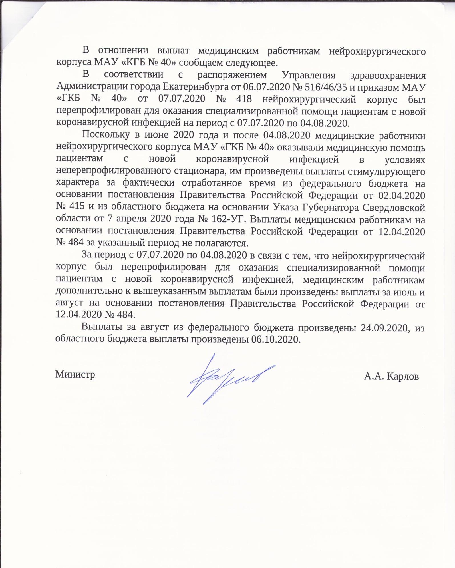 Медики екатеринбургской ГКБ № 40 дополучили выплаты за лечение COVID-19