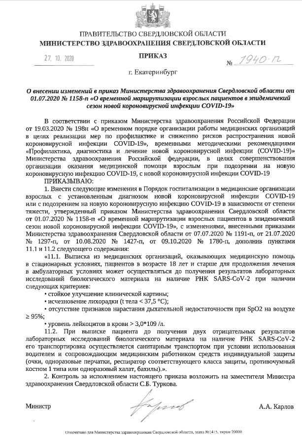 Свердловских пациентов будут выписывать без отрицательных мазков на COVID