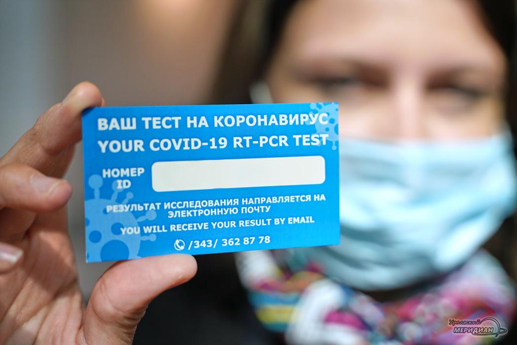 Тест коронавирус Екатеринбург