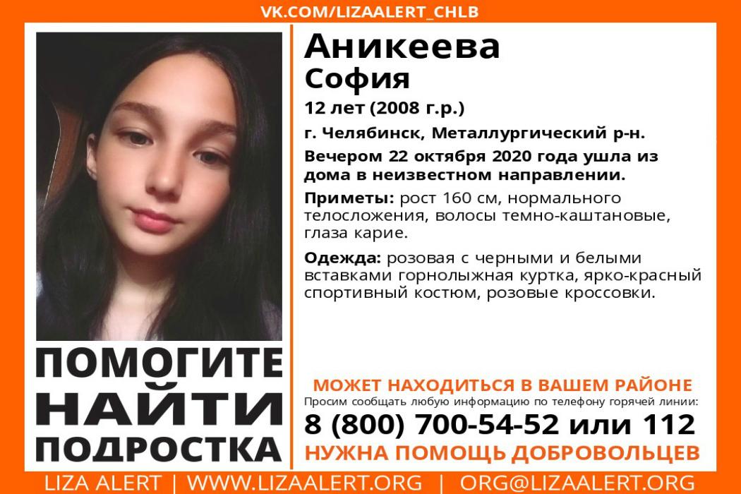 В Челябинске неделю ищут 12-летнего ребёнка