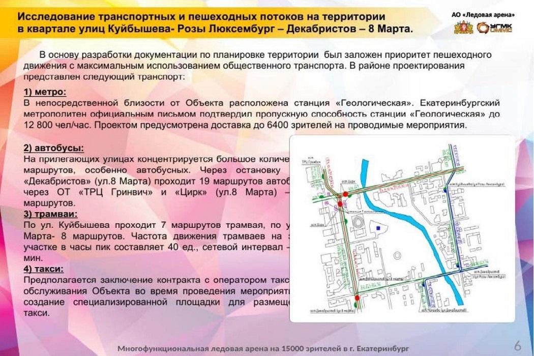 Екатеринбуржцы ждут транспортный коллапс после открытия Ледовой арены