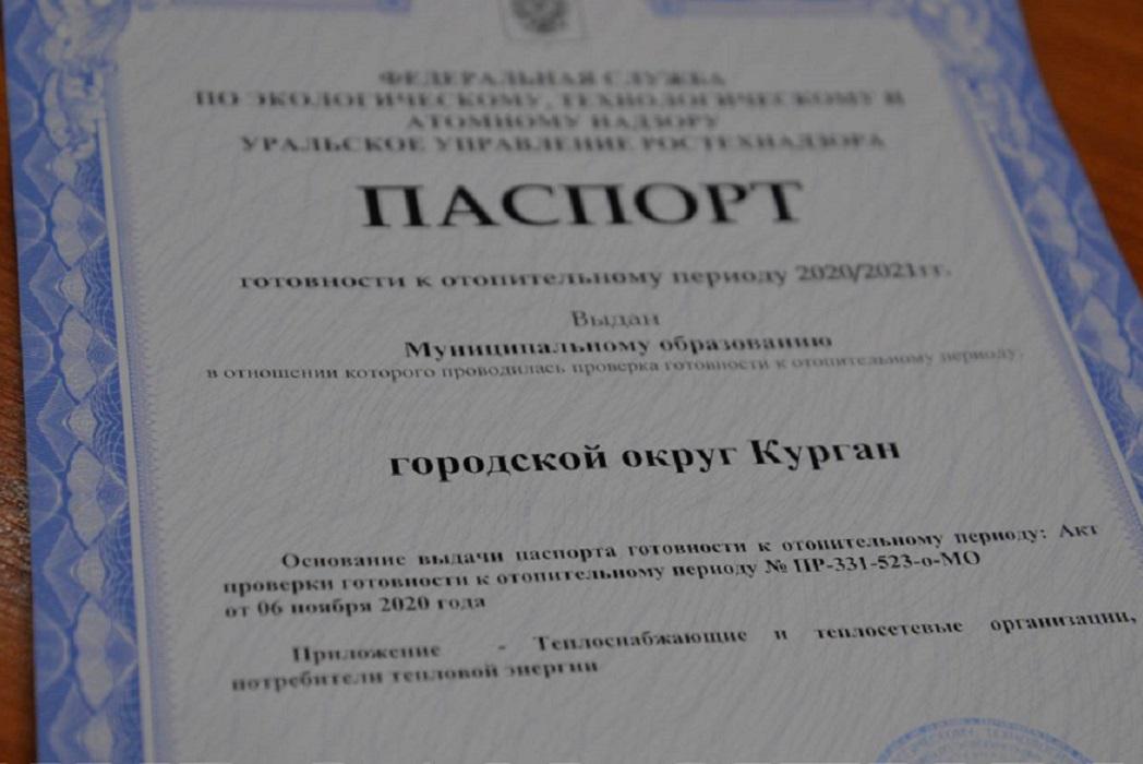 Курган получил паспорт готовности к отопительному сезону в начале ноября