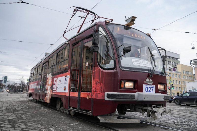 Екатеринбург трамвай Бетховен