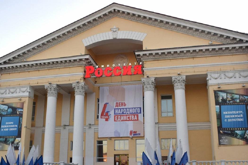 Кинотеатр + Курган+ День народного единства