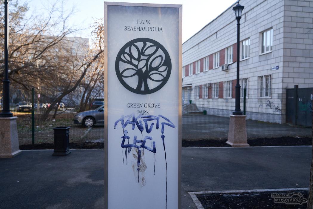 Парк Зеленая Роща Екатеринбург баннер