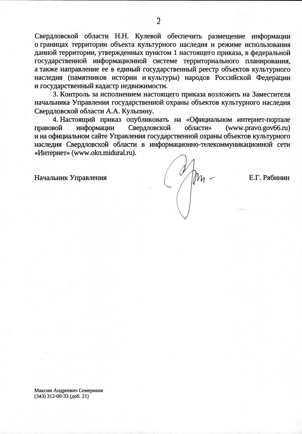 В Екатеринбурге библиотеку Белинского взяли под охрану