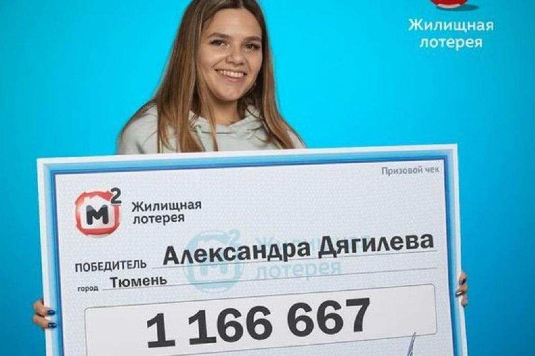 Тюменская студентка выиграла миллион и повергла в шок своего дедушкуТюменская студентка выиграла миллион и повергла в шок своего дедушку
