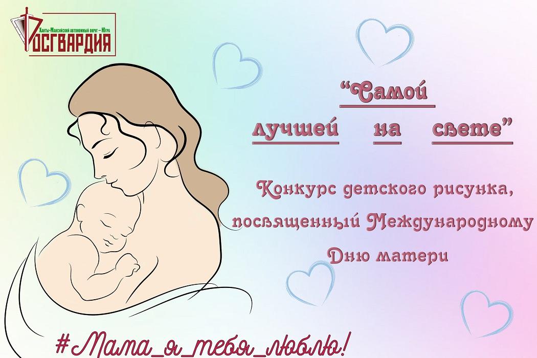 В Югре ко Дню матери стартовал конкурс детских рисунков «Самой лучшей на свете»