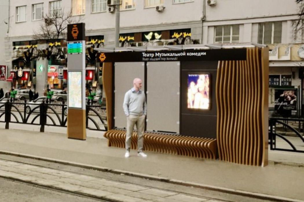 В Екатеринбурге выбрали лучшие дизайны «умных» остановок