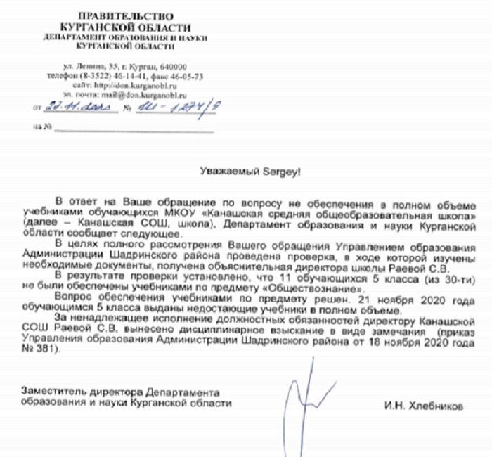 ответ Хлебникова