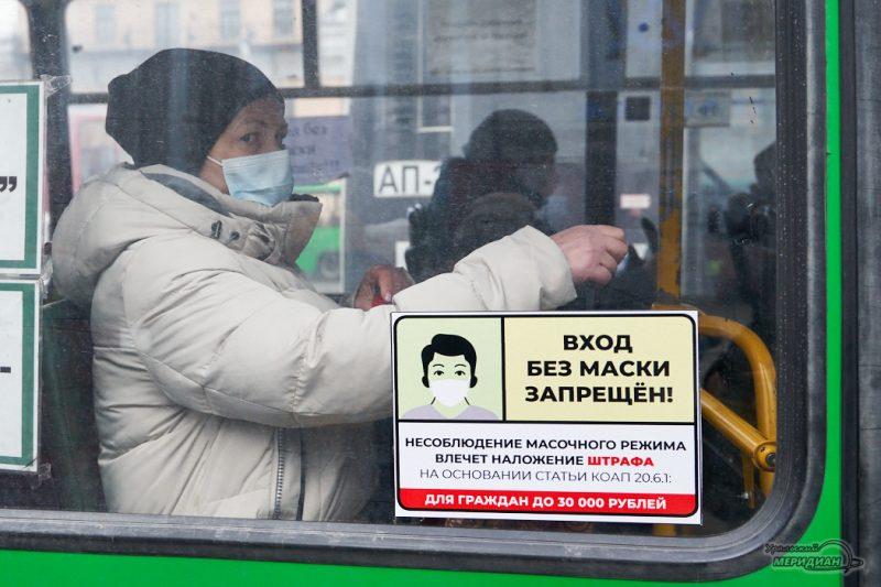 транспорт автобус люди карантин вход без маски запрещен екатеринбург
