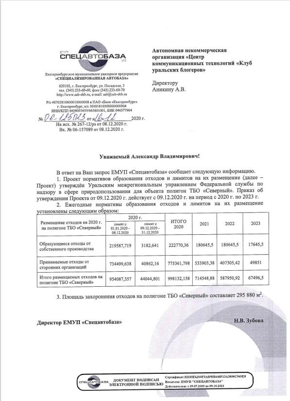 Росприроднадзор утвердил новые лимиты отходов для полигона «Северный»