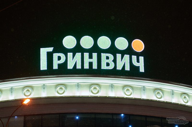 Екатеринбург ТЦ Гринвич