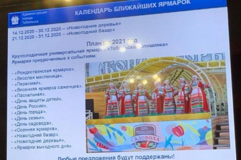 Предприниматели увидели презентацию Базарной площади Тобольска