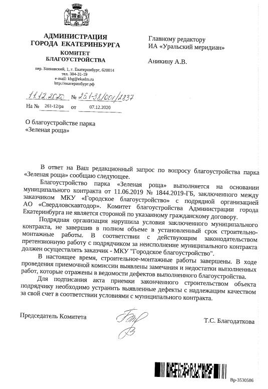 Зелёная роща в Екатеринбурге официально открылась с дефектами