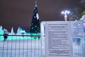 ledovyy gorodok 2021 ekaterinburg 39