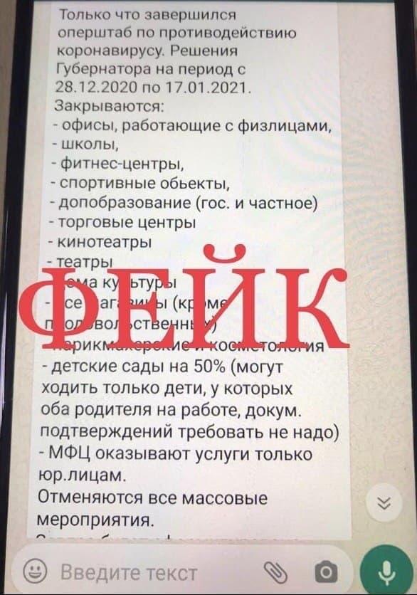 Власти Свердловской области опровергли информацию о локдауне
