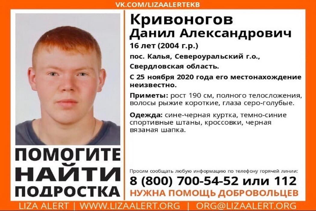 В Североуральске ищут без вести пропавшего подростка