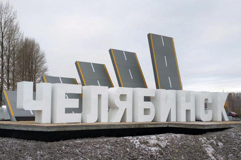 В Челябинске на въездной стеле появилось 5 автодорог