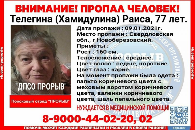 Под Екатеринбургом разыскивают пропавшую 77-летнюю бабушку