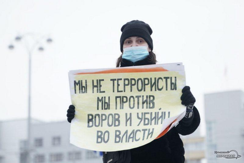 ekaterinburg aktsiya 31.01.21 46