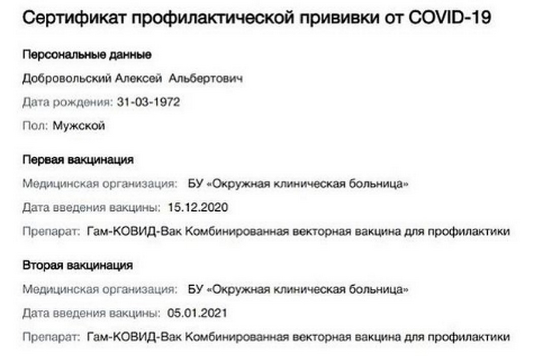 Жители ХМАО начали получать ковидные паспорта