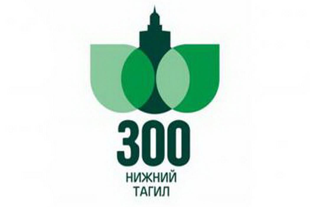 Тагильчане выбрали логотип к 300-летию города