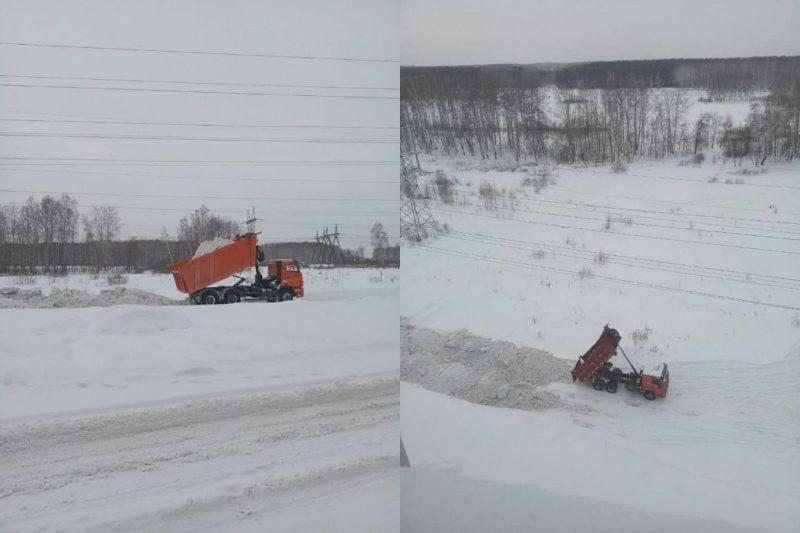 Под Челябинском нашли несанкционированную свалку снега