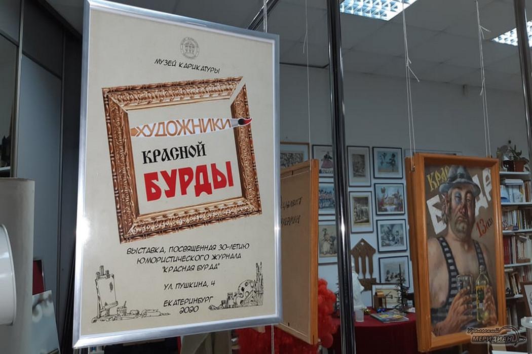 Первый в России Музей карикатуры работает в Екатеринбурге уже три года