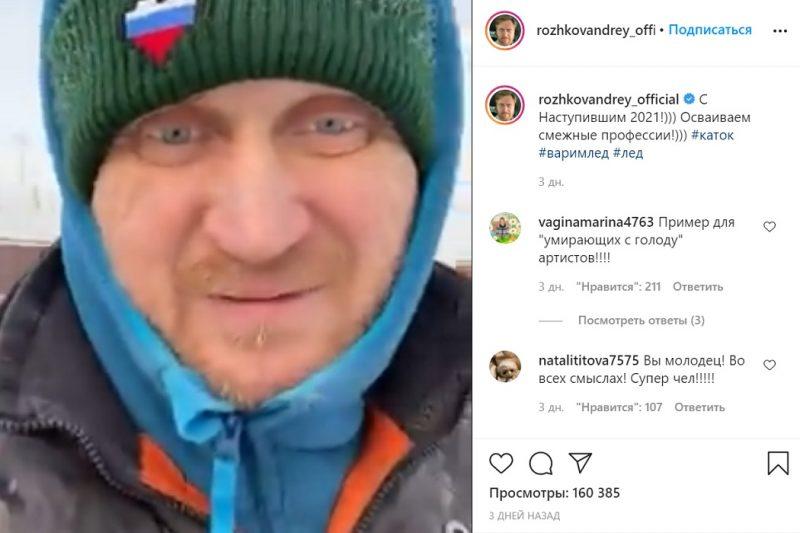 Звезда Уральских пельменей Андрей Рожков устроился заливать катки