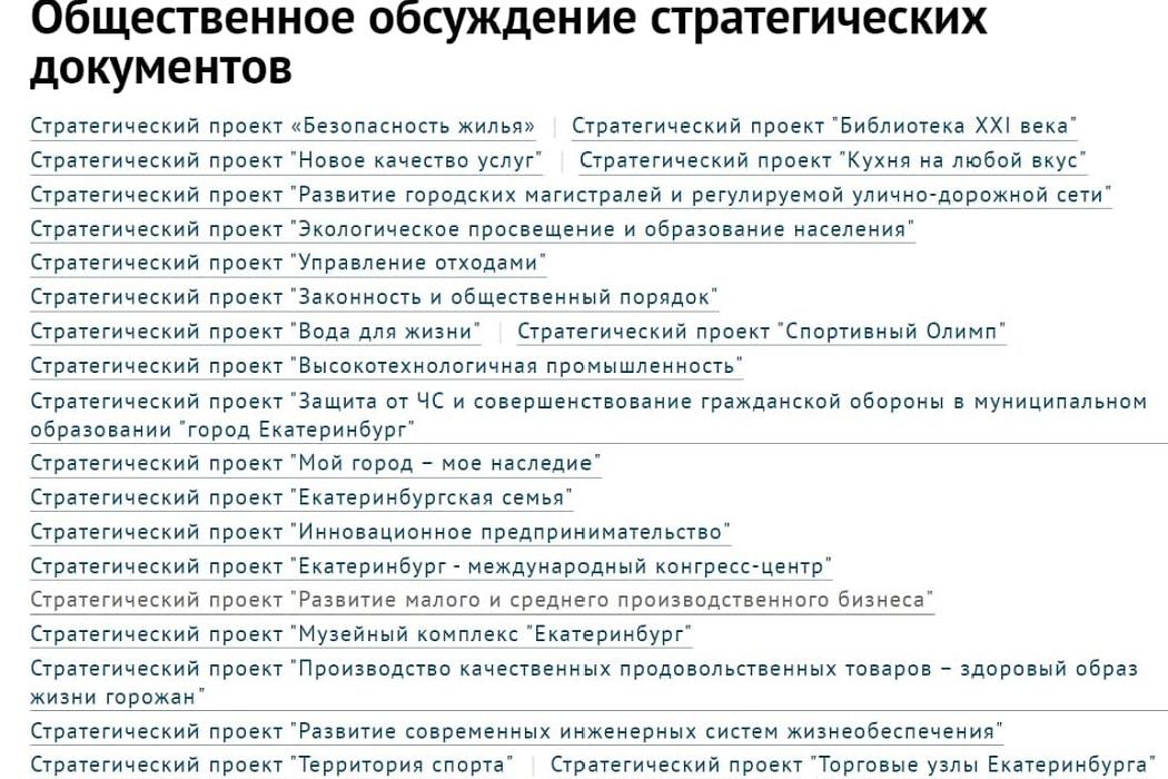 Администрация Екатеринбурга пригласила жителей обсудить 23 проекта