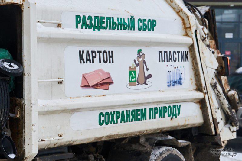 ekaterinburg razdelnyy sbor musora tko spetsavtobaza uzhk akademicheskiy 15