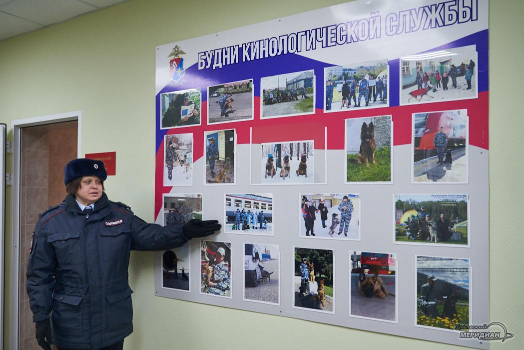 Накануне Дня транспортной полиции на Урале открыли кинологический центр