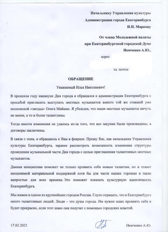 Политик из Екатеринбурга предложил мэрии изменить структуру Дня города