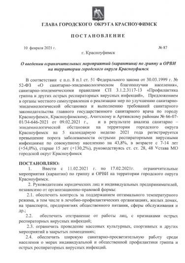 Город на Среднем Урале отправили на карантин по гриппу и ОРВИ