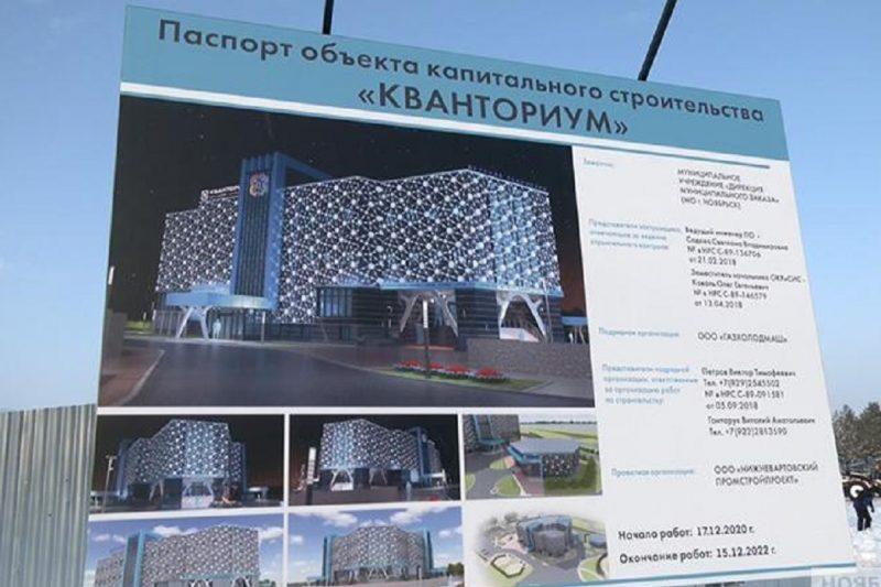 В Ноябрьске началось строительство первого на Ямале кванториума