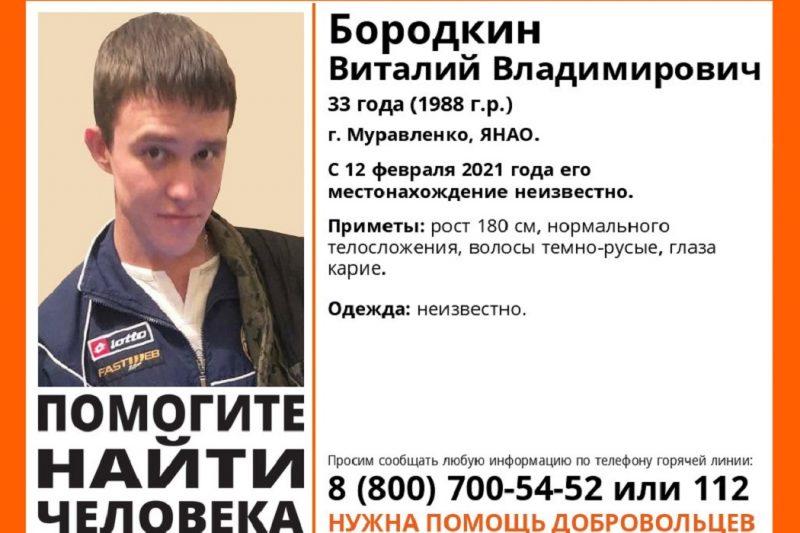 В ЯНАО пропал 33-летний житель Муравленко