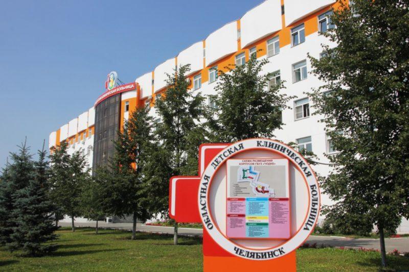 Челябинская областная детская клиническая больница ЧОДКБ