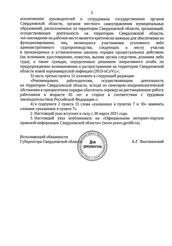 Высокинский снял часть ограничений особого режима в Свердловской области