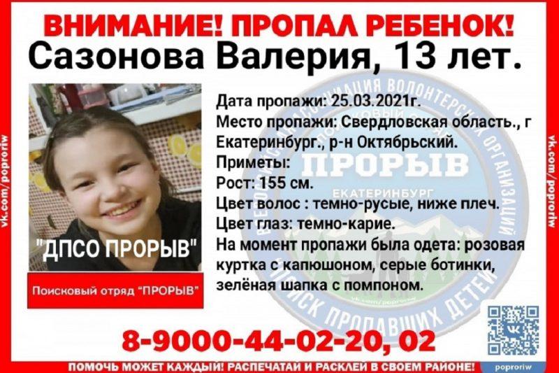 На ЖБИ в Екатеринбурге пропала 13-летняя девочка
