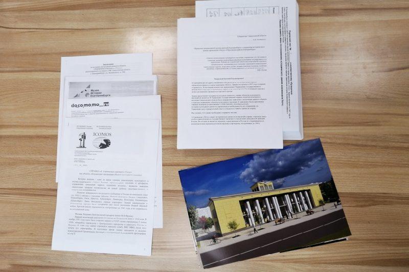 Екатеринбуржцы собрали подписи за сохранения аэровокзала на Уктусе